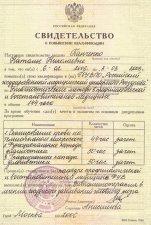 Свидетельство о повышении квалификации Панченко Н.Н. по гемосканированию