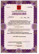 лицензия на МРТ ЦМРТ Петроградский СПб 1 лист
