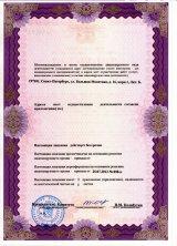 лицензия на МРТ ЦМРТ Петроградский СПб 2 лист