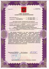 лицензия на МРТ ЦМРТ Петроградский СПб 3 лист
