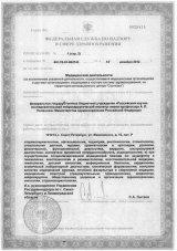 лицензия на МРТ в НИИ Поленова СПб приложение 2 стр.