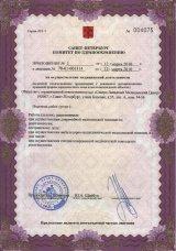 лицензия на КТ в СЗМЦ СПб приложение стр. 1