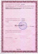 лицензия на КТ в СЗМЦ СПб приложение стр. 3