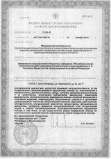 лицензия на МРТ в НИИ Поленова СПб приложение 4 стр.
