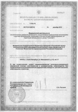 лицензия на МРТ в НИИ Поленова СПб приложение 5 стр.