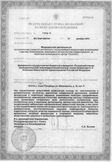лицензия на МРТ в НИИ Поленова СПб приложение 1 стр.