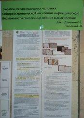 гемосканирование, стенд гемосканирования, возможности гемосканирования в диагностике синдрома хронической очаговой инфекции (СХОИ)