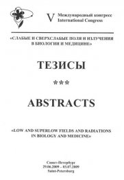 V Международный конгресс в Санкт-Петербурге - тезисы, гемосканирование, слабые и сверхслабые излучения