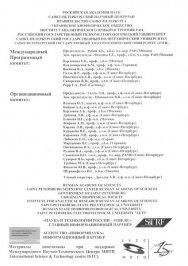 V Международный конгресс в Санкт-Петербурге - оргкомитет, гемосканирование, слабые и сверхслабые излучения