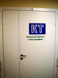 дверь кабинета КТ колоноскопия, компьютерная томография