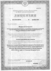 лицензия на МРТ НИИ Поленова СПб 1 лист