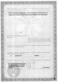 лицензия на МРТНИИ им. А.Л.Поленова 2 лист