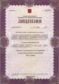 лицензия на КТ в СЗМЦ СПб