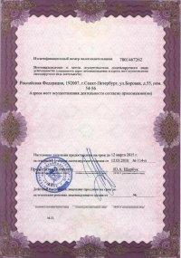 лицензия на КТ в СЗМЦ СПб 2 стр.