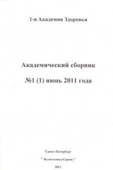 Академический сборник №1 2011 года (титульный лист)