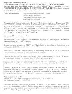 Академический сборник №2 (26) октябрь 2010 года учредители и издатели