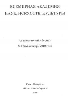 Всемирная Академия Наук, Искусств, Культуры титульный лист