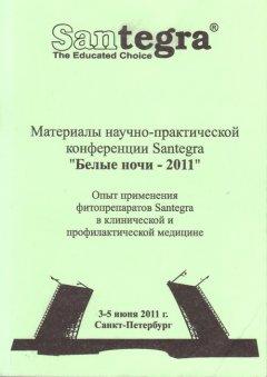 Материалы конференции Белые Ночи - 2011 обложка, santegra