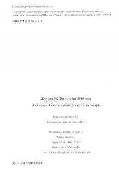 Академический сборник №2 (26) октябрь 2010 года ISBN