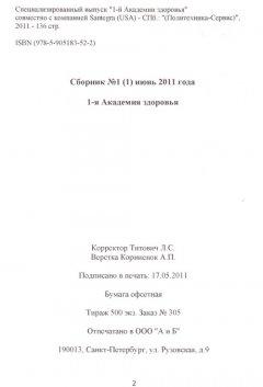 Академический сборник №1 2011 ISBN, Santegra, Белые Ночи 2011