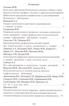 Академический сборник №1 2011 года оглавление, santegra, белые ночи