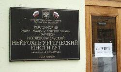 указатель МРТ на главном входе в НИИ Поленова, МРТ в НИИ Поленова, где сделать мрт в санкт-петербурге