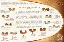 медные кольца магнитные