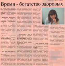 текст статьи время-богатство здоровых, публикация Панченко Н.Н., интервью Панченко Н.Н.