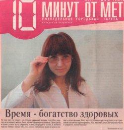 интервью Панченко Н.Н., время-богатство здоровых, публикация Панченко Н.Н.
