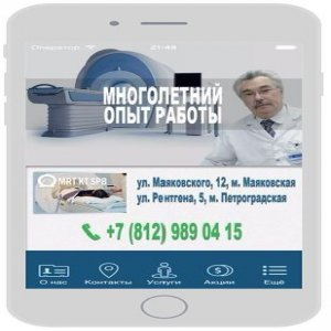 мобильное приложение для клиентов, МРТ и КТ томография