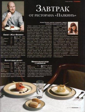 Публикация Н.Н. Панченко в журнале