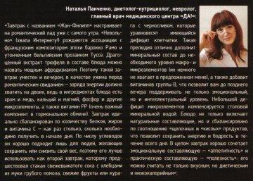 рецензия Н.Н.Панченко в журнале