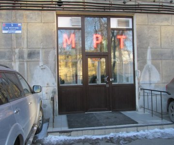 ЦМРТ Петроградский - вход с ул. Рентгена, мрт